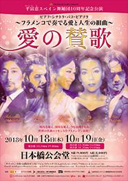 平富恵スペイン舞踊団10周年記念公演「ピアフ・シナトラ・パコ・ピアソラ ~フラメンコで奏でる愛と人生の組曲~ 愛の讃歌」