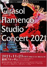 平富恵スペイン舞踊研究所 第19回スタジオコンサート