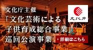 文化庁主催「文化芸術による子供育成総合事業」巡回公演事業