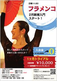 日曜11:00フラメンコ2月新規入門スタート!
