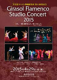 平富恵スペイン舞踊研究所第14回発表会 〜さあ、一緒に踊りましょう。楽しみましょう。〜