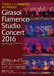 平富恵スペイン舞踊研究所第15回発表会 〜自分に向き合い、新しい自分を見つける。〜
