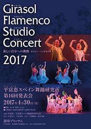 平富恵スペイン舞踊研究所第16回発表会 〜新しい自分への挑戦〜