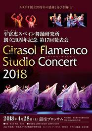 平富恵スペイン舞踊研究所 第17回発表会 ~スタジオ創立20周年の感謝と喜びを胸に!~