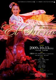 平富恵スペイン舞踊活動20周年記念公演「El Sueno エル・スエニョ ~夢~」