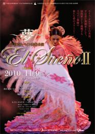 平富恵スペイン舞踊公演「El Sueno エル・スエニョⅡ ~夢~」