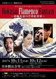 Hokusai Flamenco Fantasy 〜葛飾北斎の浮世絵世界〜