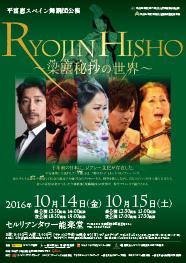 平富恵スペイン舞踊公演「Ryojin Hisho 〜梁塵秘抄の世界〜」