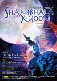 平富恵スペイン舞踊公演「SHAMBHALA MOON シャンバラムーン」