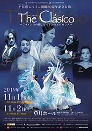 平富恵スペイン舞踊30周年記念公演「The Clasico ザ・クラシコ ~フラメンコの礎、スペインのエレガンス~」