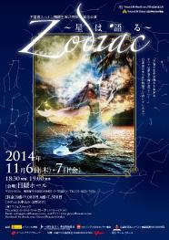 平富恵スペイン舞踊生活25周年記念公演「Zodiac ゾディアック〜星は語る〜」
